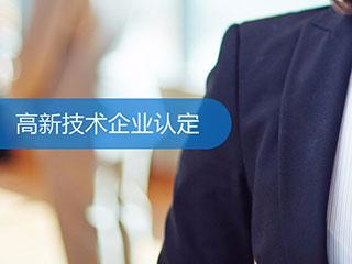 高新技术企业认定可以用上的知识产权