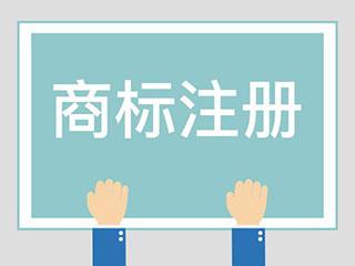 企业商标注册管理常见的几个误区